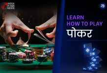 Poker Is Growing In India